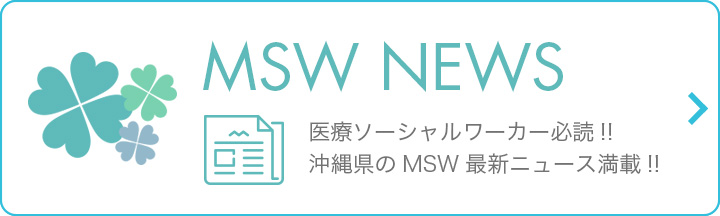 MSW NEWS